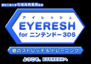 EYERESH アイレッシュ for ニンテンドー3DS