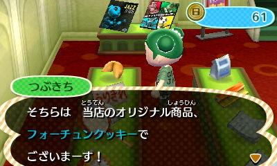 『とびだせ どうぶつの森 amiibo+』フォーチュンクッキー