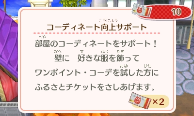 『とびだせ どうぶつの森 amiibo+』チケット条件2