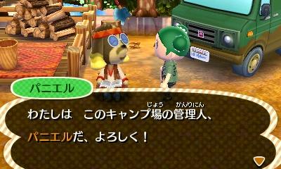 『とびだせ どうぶつの森 amiibo+』パニエル