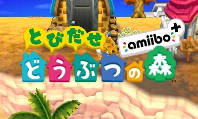 『とびだせ どうぶつの森 amiibo+』タイトル