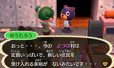 とびだせ どうぶつの森 amiibo+