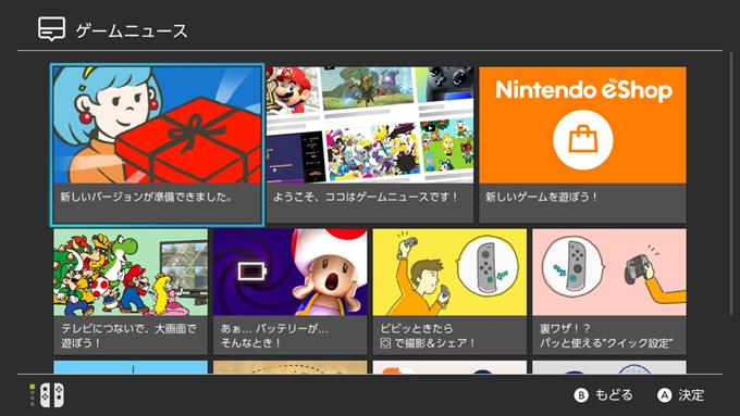 ゲームニュース画面