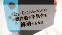 Joy-Conのトラブル解消