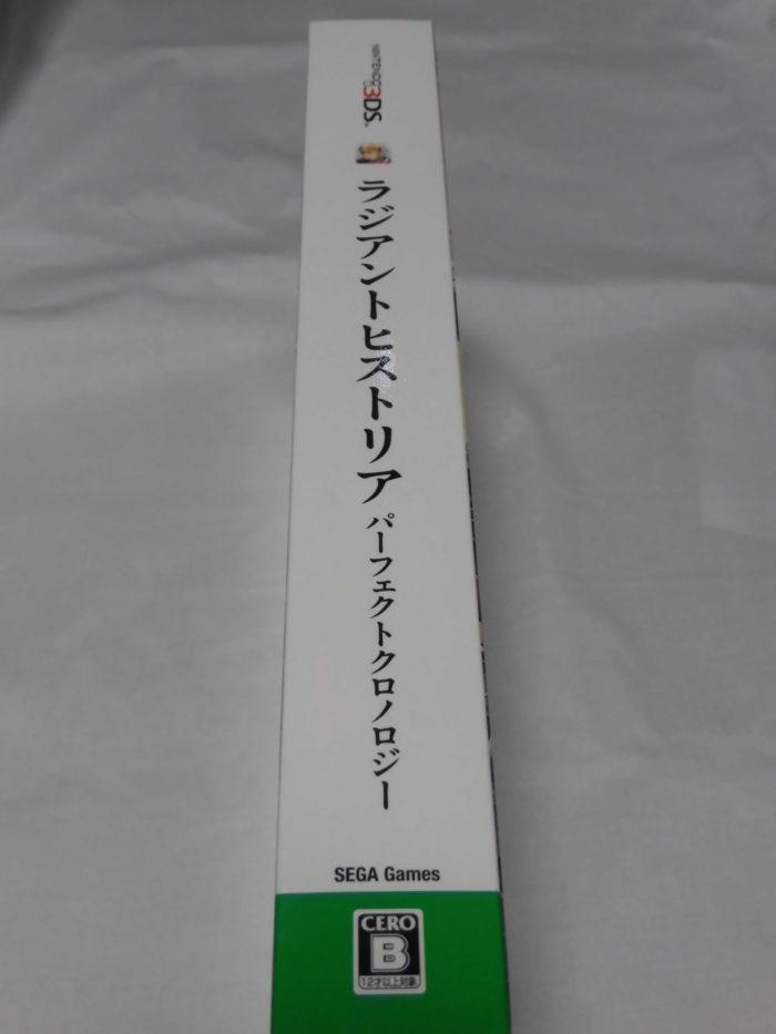 ラジアントヒストリア パーフェクトクロノロジー 特製BOX