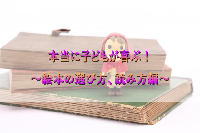 本当に子どもが喜ぶ! ~絵本の選び方、読み方編~