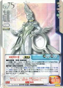 後期天使Ⅱ型