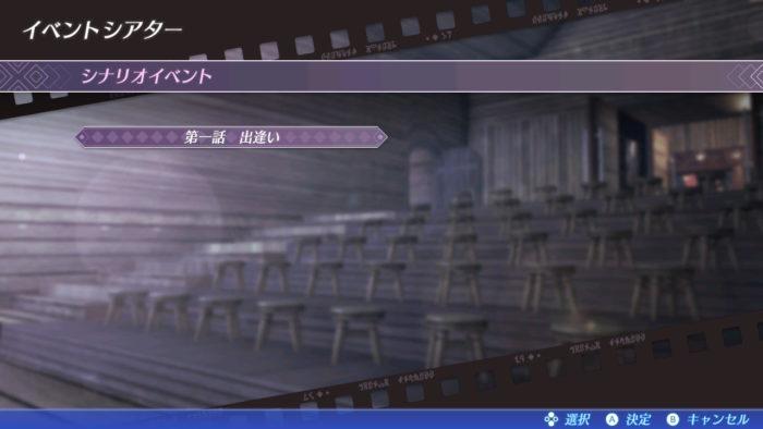 ゼノブレイド2 イベントシアター