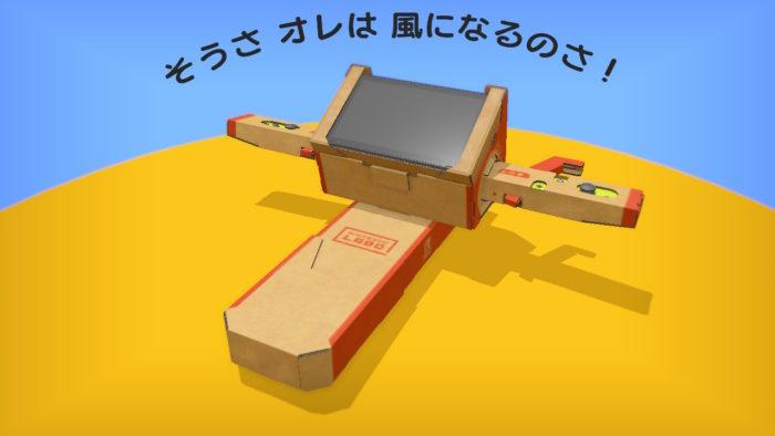 Nintendo Labo(ニンテンドーラボ)