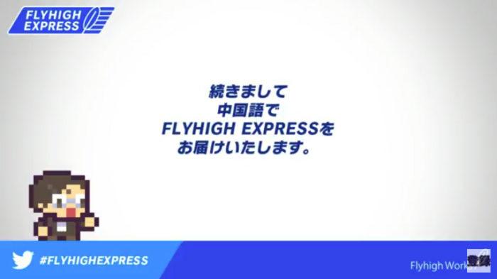 FLYHIGH EXPRESS 2018.04
