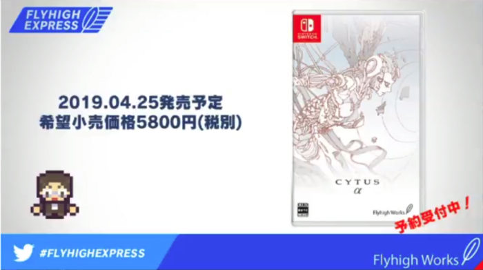 flyhigh-express-20181228