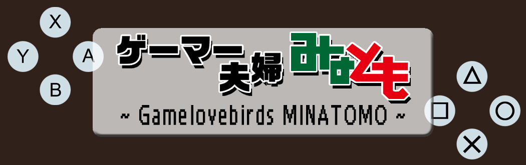 ゲーマー夫婦 みなとも =Gamelovebirds MINATOMO=