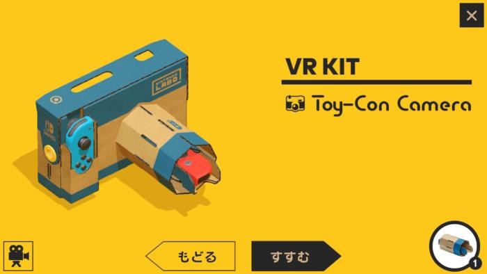 VRキット/カメラ