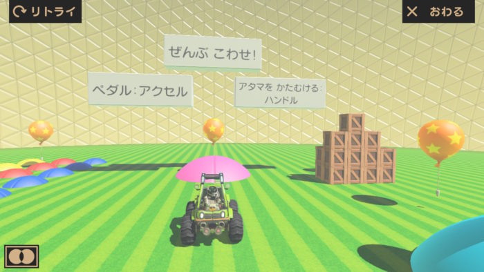 VRキット
