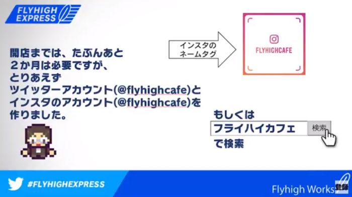 フライハイエクスプレス2019.6