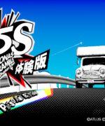 P5S体験版
