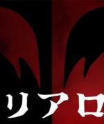 ウルトラマンZ 第17話感想