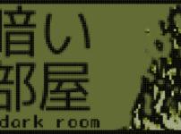 暗い部屋(A Dark Room)