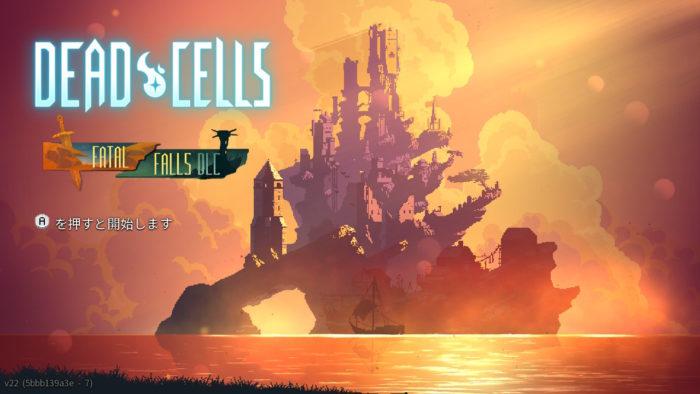 『Dead Cells』「Fatal Falls」