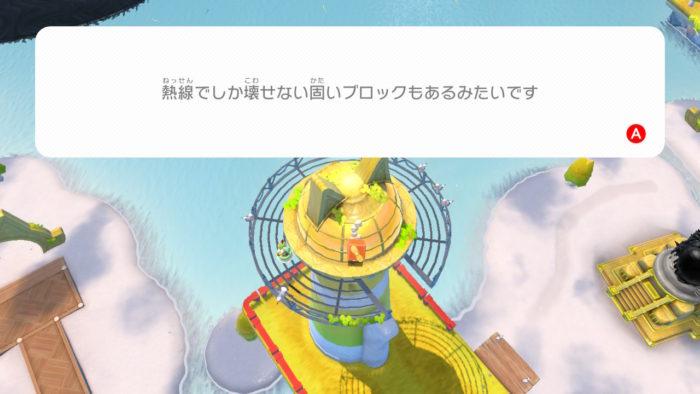 スーパーマリオ3Dワールド+フューリーワールド