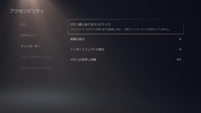 PS5の機能
