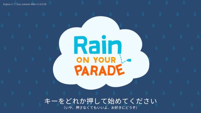 レインパレード: イタズラ雲の冒険
