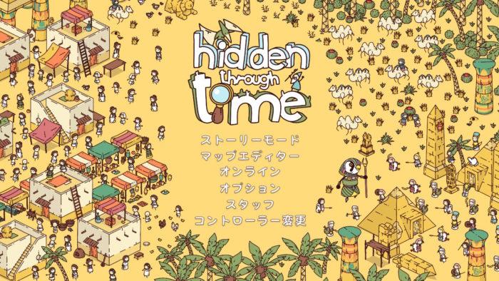 Hidden Through Time(ヒドゥンスルータイム)