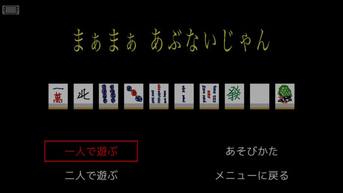 スーパー野田ゲーPARTY