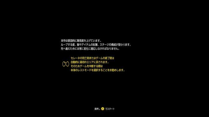 Returnal(リターナル)