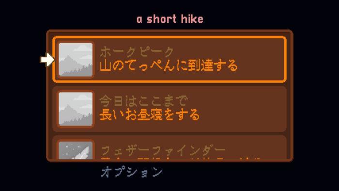 ショートハイク(A Short Hike)