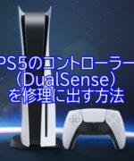 PS5 コントローラー 修理