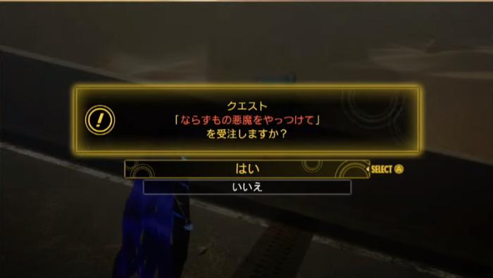 真・女神転生5