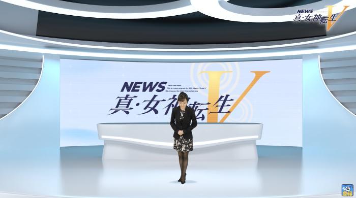 NEWS 真・女神転生V