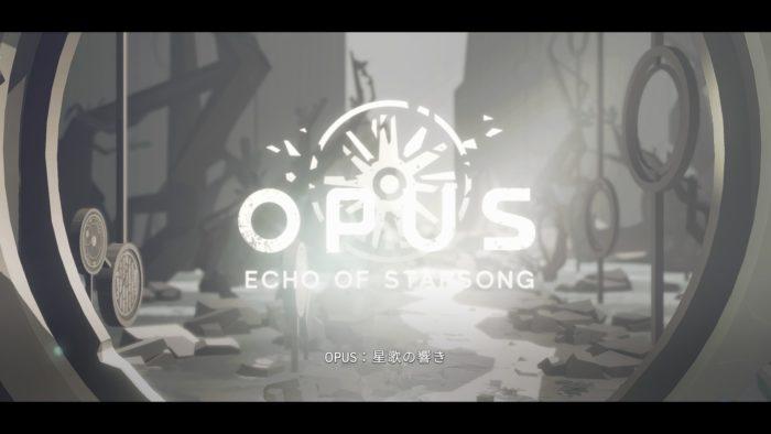 OPUS:星歌の響き タイトル