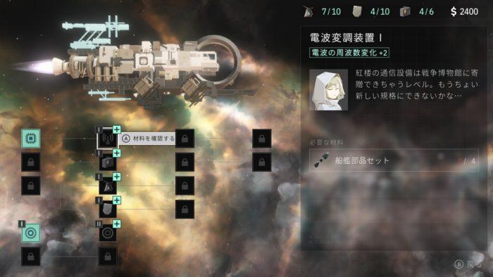 OPUS:星歌の響き 船のカスタマイズ