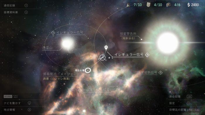 OPUS:星歌の響き 宇宙の旅