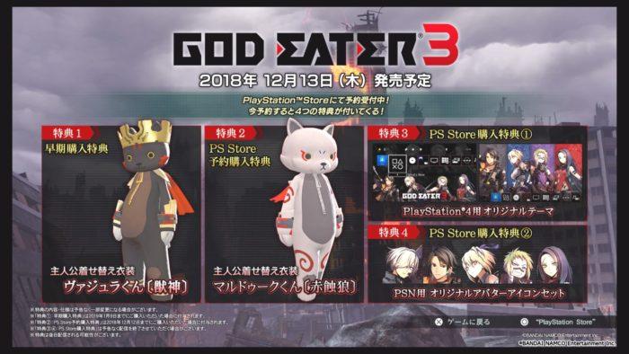 GOD EATER® 3 アクション体験版