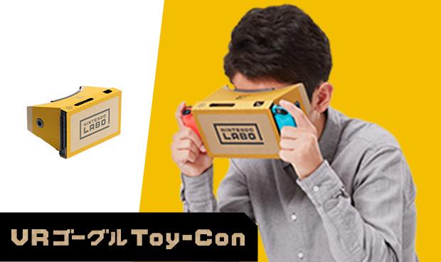 VRゴーグルToy-Con