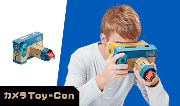 カメラToy-Con