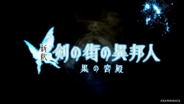 新釈・剣の街の異邦人~黒の宮殿~