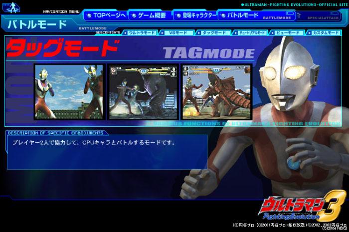 ウルトラマン Fighting Evolution ファイティング・エボリューション)3