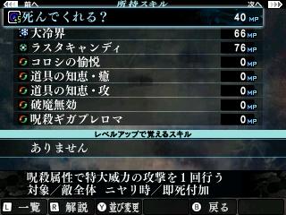 メガテン4F アリス