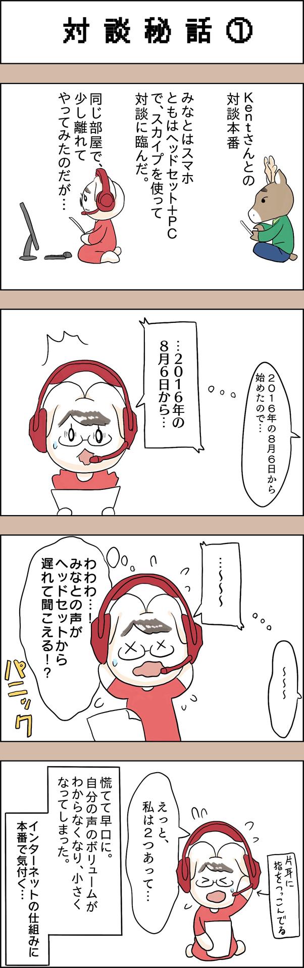 対談秘話1