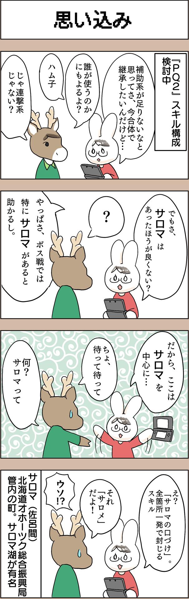 佐呂間 サロメ