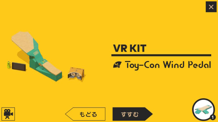 VRキット / 風Toy-Con