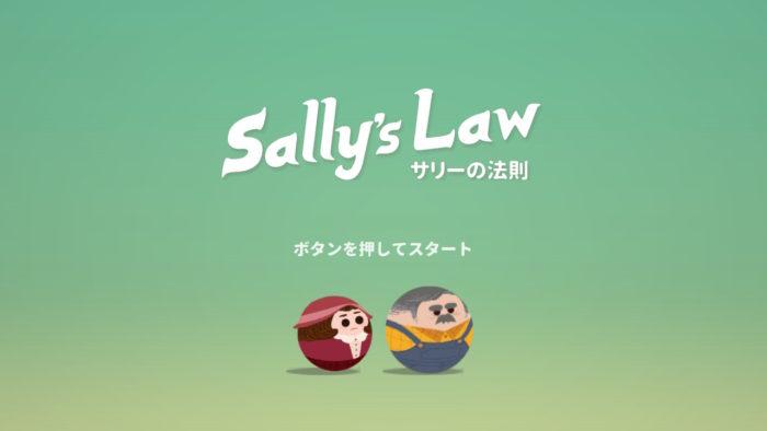 サリーの法則