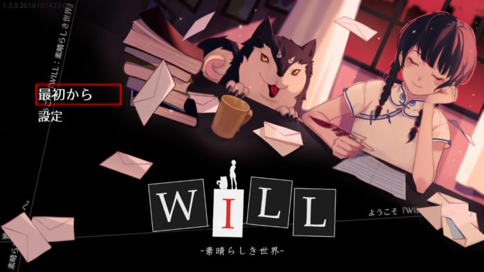 WILL-素晴らしき世界
