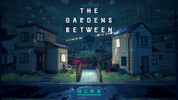 THE GARDENS BETWEEN(ザ・ガーデンズ・ビトウィーン)