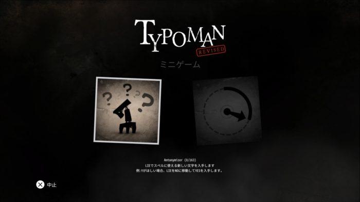 Typoman(タイポマン/ワードマン)
